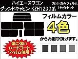 TOYOTA トヨタ ハイエースワゴン グランドキャビン カット済みカーフィルム KZH120G系/スモーク