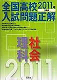 全国高校入試問題正解理科・社会 2011年受験用