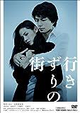 小西真奈美 DVD 「行きずりの街」