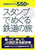 JR西日本約550駅 スタンプでめぐる鉄道の旅