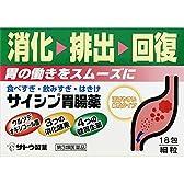 【指定第2類医薬品】サイシン胃腸薬 18包