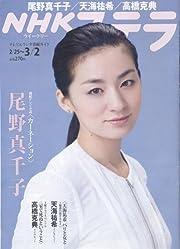 NHKウィークリーステラ 3/2号  表紙 尾野真千子