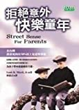 img - for Reject unexpected happy childhood (Traditional Chinese Edition) book / textbook / text book