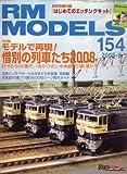 RM MODELS (アールエムモデルス) 2008年 06月号 [雑誌]