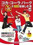 コカ・コーラ パークを100倍楽しむ本 (ぴあMOOK)