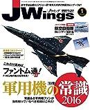 J Wings (ジェイウイング) 2016年1月号