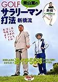 青山薫のGOLFサラリーマン打法新橋流[DVD] (<DVD>)