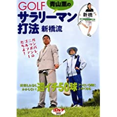 �ŽR�O��GOLF�T�����[�}���Ŗ@�V����[DVD] (<DVD>)