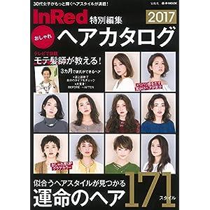 InRed おしゃれヘアカタログ 表紙画像