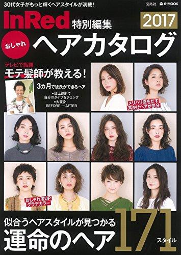 InRed おしゃれヘアカタログ 2016年発売号 大きい表紙画像