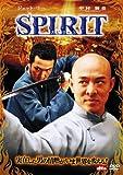 SPIRIT<スピリット> [DVD]