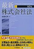 最新株式会社法(第7版)