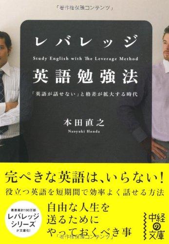 レバレッジ英語勉強法 (中経の文庫) -