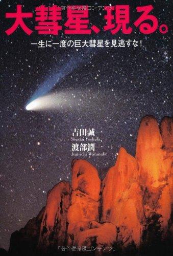 大彗星、現る。