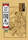 完訳 三国志〈4〉 (岩波文庫)(小川 環樹/金田 純一郎)