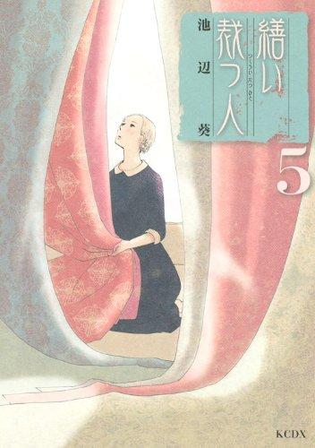 """""""繕い裁つ人(5)"""