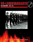 SS‐LEIBSTANDARTE―第1SS師団の歴史 1933‐1945