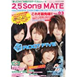 2.5 SONG MATE (�j�R�\�����C�g) Vol.03 2012�N 05���� [�G��]