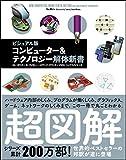 コンピューター&テクノロジー解体新書 ビジュアル版