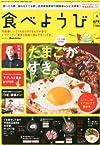 食べようび 2013年 04月号 [雑誌]