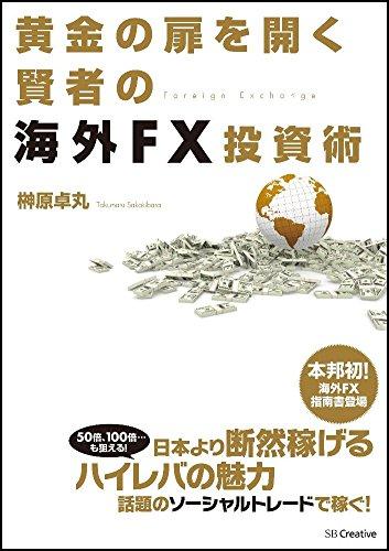 黄金の扉を開く 賢者の海外FX投資術 [単行本]