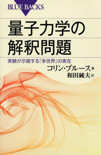 量子力学の解釈問題―実験が示唆する「多世界」の実在 (ブルーバックス)