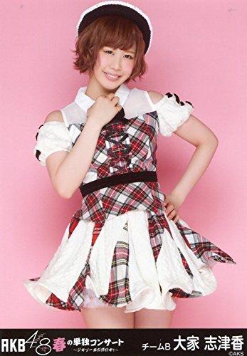 AKB48 公式生写真 春の単独コンサート~ジキソー未だ修行中! ランダム 【大家志津香】