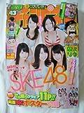 週刊少年チャンピオン 2012年10月4日/43号 SKE48