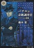 バチカン奇跡調査官ラプラスの悪魔 (角川ホラー文庫)