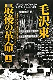 毛沢東 最後の革命 上巻