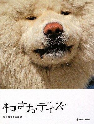 わさおデイズ (MARBLE BOOKS)