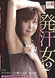 発汗女2 [DVD]
