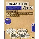 Movable Type���b�X���u�b�N�\�X�e�b�v�E�o�C�E�X�e�b�v�`���Ń}�X�^�[�ł���G�r�X�R���ɂ��