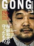 GONG (ゴング) 格闘技 2007年 03月号 [雑誌]