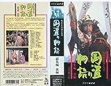 国盗り物語 総集編《全2巻組セット》 [VHS]