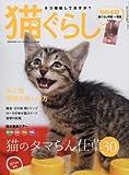 猫ぐらし 2016年 03 月号 [雑誌]