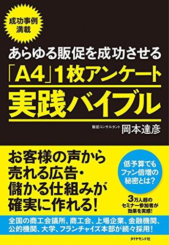 あらゆる販促を成功させる「A4」1枚アンケート実践バイブル―お客様の声から売れる広告・儲かる仕組みが確実に作れる!