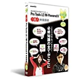 Pro Tools LE / M Powered 8:DVD講座 必修編 第1講