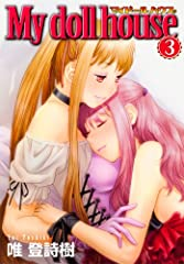 My doll house 3 (ヤングジャンプコミックス)