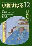 小説すばる 2015年 12 月号 [雑誌]