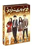 ドリームハイ2 DVD BOX I