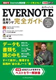 できるポケット Evernote 基本&活用ワザ 完全ガイド (できるポケットシリーズ)