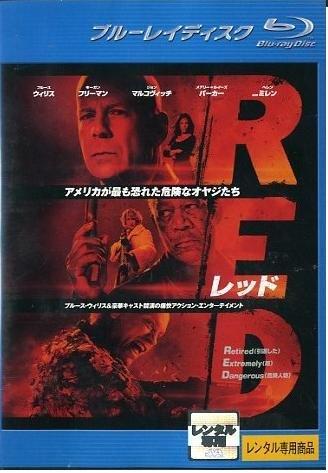 RED レッド ブルーレイディスク