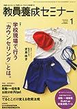 教員養成セミナー 2012年 01月号 [雑誌]