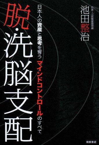 脱・洗脳支配 日本人の資産と思考を奪うマインドコントロールのすべて