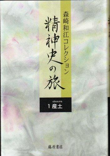 森崎和江コレクション-精神史の旅 1 (1)