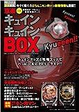 京楽キュインキュインBOX 漫画パチンカー&パチスロパニック7特別編集