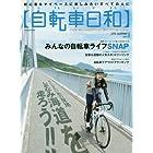 自転車日和 Vol.41 (タツミムック)