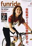 funride (ファンライド) 2008年 04月号 [雑誌]