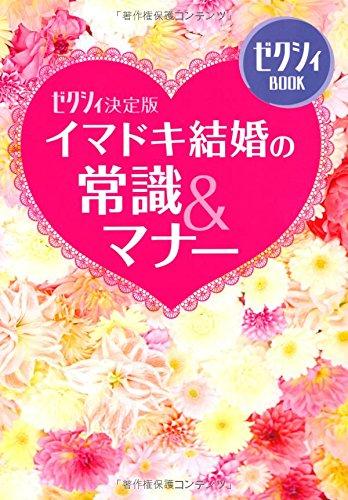 イマドキ結婚の常識&マナー―ゼクシィ決定版 (ゼクシィBOOK)